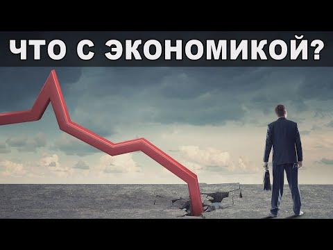 Банкротства идут на спад. Экономика России-2019