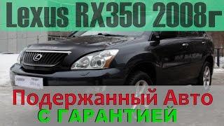 Lexus RX350 2008. bir kafolat bilan ishlatiladigan bir mashina! (bo'yicha RDM-Import)da sotish
