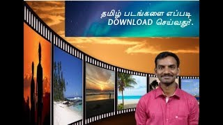 How to dowload tamil movies online l VRKnowledgeAtoZ l Tamil