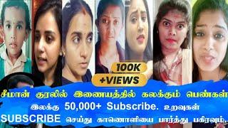 சீமான் போலவே பேசும் பெண்கள் |பலமடங்கு அதிகரிக்கும் ஆதரவு|seeman viral video|musically|tik tok|tamil|
