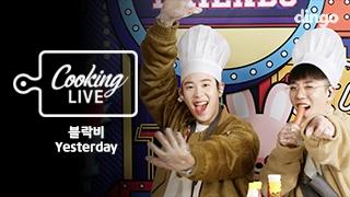블락비 Block B - Yesterday LIVE [쿠킹라이브]