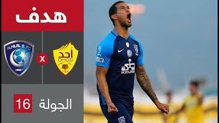 هدف الهلال الرابع ضد أحد (جيلمين ريفاس) في الجولة 16 من الدوري السعودي للمحترفين