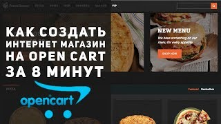 Делаем интернет магазин на OpenCart с шаблоном от Template Monster