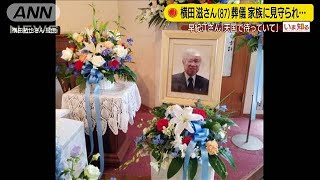 """横田滋さん、家族らに見守られ""""天国へ""""教会で葬儀(20/06/08)"""