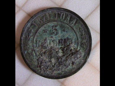 Как очистить медную монету от окиси в домашних условиях