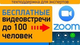 как пользоваться программой Zoom для интернет-конференций