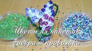 Цветы из пайеток и бисера