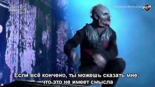 Скачать Slipknot AOV Live 2015 Rio Russub русские субтитры перевод