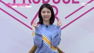 【繁體中字】PRODUCE48 - 個人介紹PR | Pledis | 李佳恩(이가은)