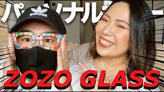 """【イエベ?ブルベ?】無料で出来る話題の""""ZOZO GLASS""""でパーソナルカラー診断をしてみた結果..."""