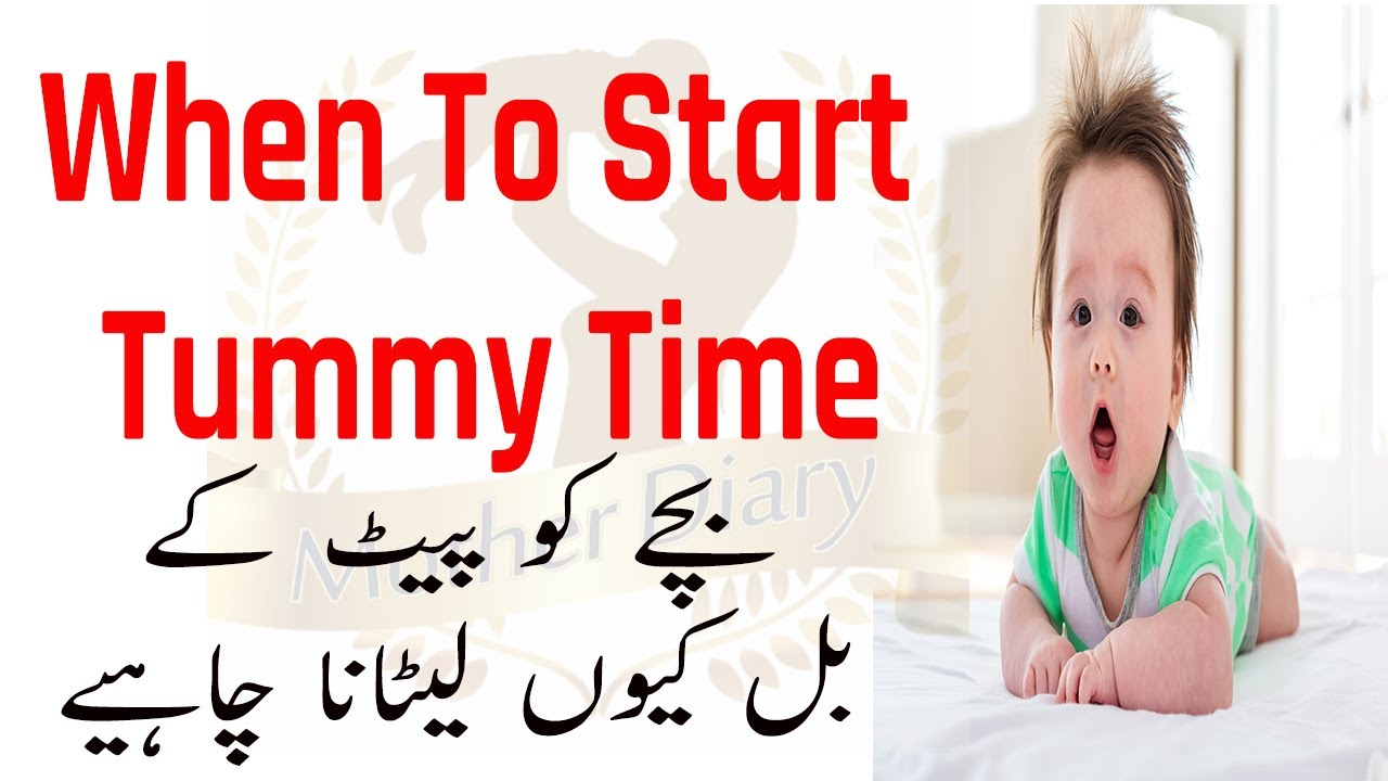 When to start tummy time ll  Why Is Tummy Time Important And Benefits Of Tummy Time