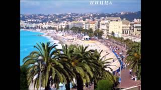 Отдых и туризм Франция France(, 2015-06-02T08:51:57.000Z)