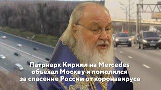 Патриарх Кирилл на Mercedes объехал Москву и помолился за спасение России от коронавируса