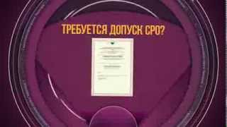 Допуск СРО за один Час(, 2013-12-02T10:56:00.000Z)