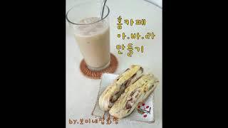보미네 홈카페 #1.아바라 (아이스 바닐라 라떼)