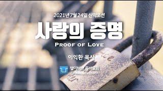 [텔아비브 욥바교회] 사랑의 증명 | 2021.7.24…