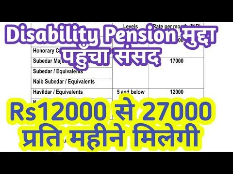 7th Pay Rs 27000 से 12000 तक मिलेगी Disability Pension