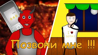 ЧТО БУДЕТ ЕСЛИ ПОЗВОНИТЬ НА НОМЕР 666? (мульт)