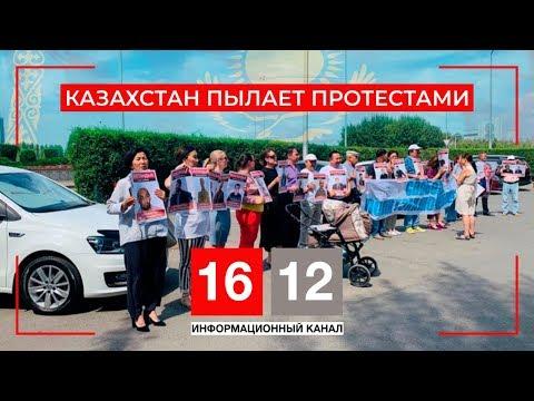 КАЗАХСТАН ПЫЛАЕТ ПРОТЕСТАМИ/