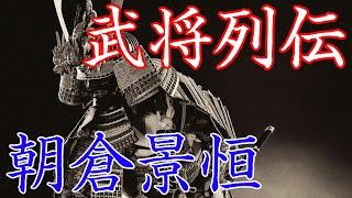 朝倉景恒 朝倉名字の恥辱なりと非難された人物 - YouTube