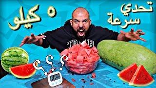 ٥ كيلو من البطيخ تحدي سرعة    Speed Challenge 5Kg of Watermelon