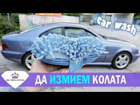Да измием колата   АВТОМИВКА   BG Cars United