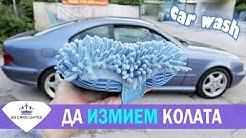 Да измием колата | АВТОМИВКА | BG Cars United