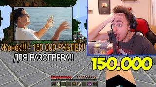 ЗАДОНАТИЛИ 150.000 РУБЛЕЙ! НЕРЕАЛЬНЫЙ ДОНАТ НА СТРИМЕ У ЭДИСОНА!!!