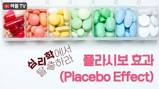 [짧은 심리학 1편] 플라시보 효과(Placebo Ef…