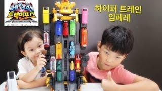 하이퍼 트레인 임페러 파워레인져 트레인포스 반다이남코 장난감 열차합체 Ressha Sentai ToQger Toys Unboxing & Review おもちゃ đồ chơi 라임튜브