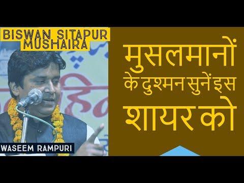 मुसलमानों के दुश्मन सुनें इस शायर को  Waseem Rampuri Latest Urs Shareef  Biswan Sitapur  Mushaira