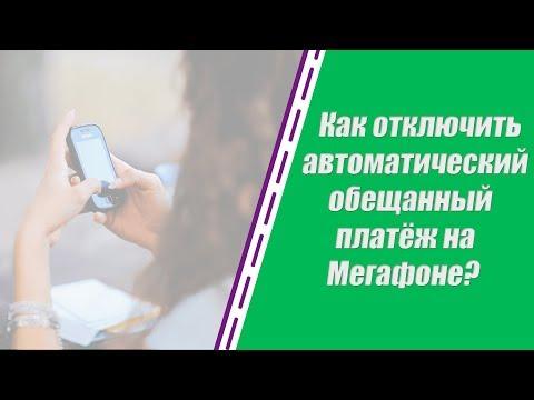 Как убрать обещанный платеж мегафон