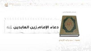 دعاء الإمام زين العابدين (ع) | سيد وليد المزيدي