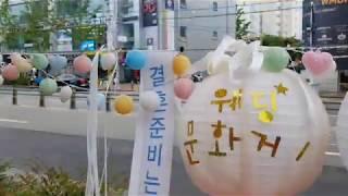 ★대구웨딩거리축제 안내★ 대구웨…
