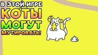 В ЭТОЙ ИГРЕ КОТЫ МОГУТ МУТИРОВАТЬ! - Cat Evolution