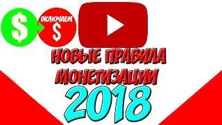 YouTube ЖЁСТКО МЕНЯЕТ ПРАВИЛА МОНЕТИЗАЦИИ в 2018 году!