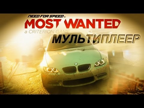 OnePointReviews: NFS Most Wanted (2012) - Мультиплеер