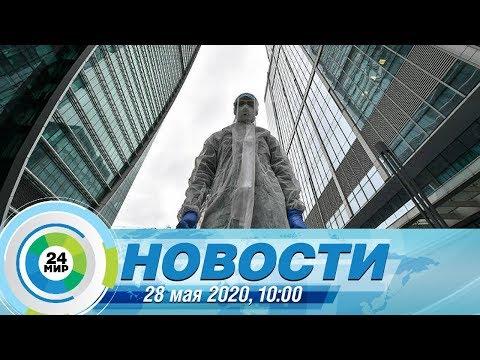 Новости 10:00 от 28.05.2020