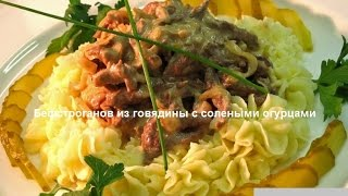 Бефстроганов из говядины с солеными огурцами Кухня народов мира