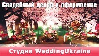 Оформление свадьбы в стиле  Цветущий сад(, 2014-04-22T16:01:25.000Z)