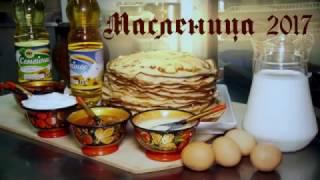 Секретный видео-рецепт самых вкусных блинов в Волгодонске!
