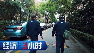 《经济半小时》物业英雄 20200416 | CCTV财经