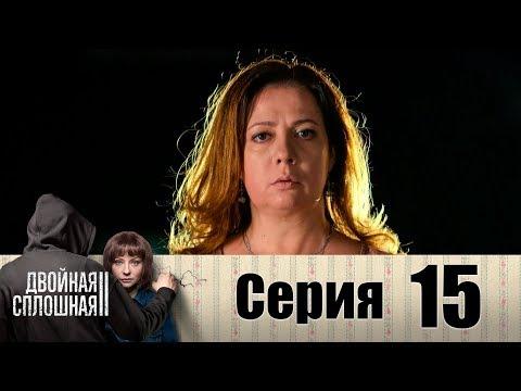 Двойная сплошная | Сезон 2 | Серия 15