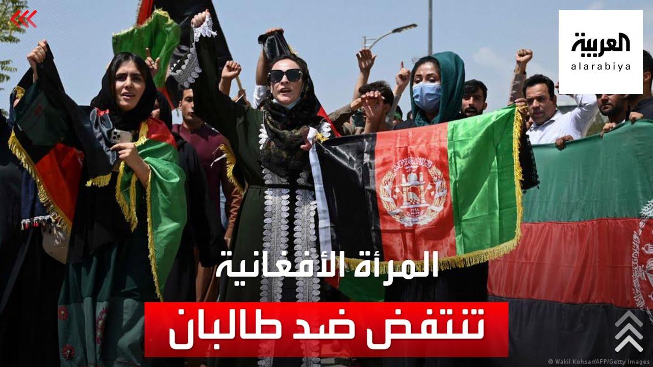 لوموند الفرنسية: المرأة الأفغانية تحمل لواء المقاومة بوجه طالبان  - 20:54-2021 / 9 / 14