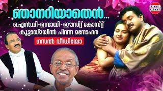 Njanariyathen Karal | Paduka Saigal Padoo | HD