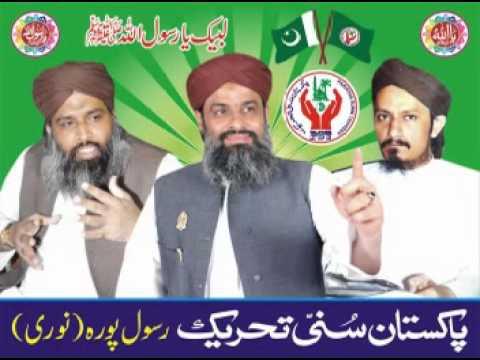 Trana Pakistan Sunni Tehreek (Mera Ek Hi Nara ST Sarwat Ejaz Tu Zindabad) PST