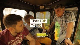 Трактор Т-800 - Postscriptum 2 - Челябинск - Большая Страна - Большой Тест-Драйв
