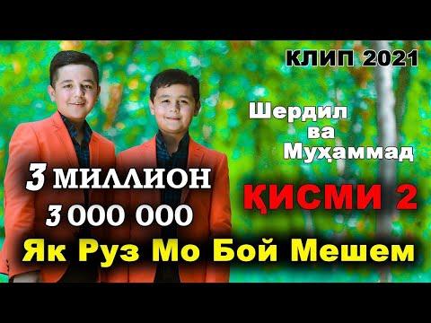 Шердил ва Мухаммад - Як Руз Мо Бой Мешем