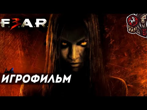 F.E.A.R. 3. Игрофильм (русская озвучка).