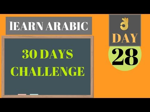 build-arabic-vocabulary-4-day-28-of-the-30-day-challenge
